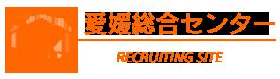 愛媛総合センター| 採用・求人サイト